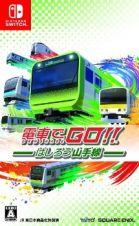 電車でGO!!