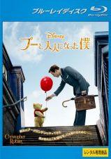 プーと大人になった僕MovieNEX(Blu-ray&DVD)