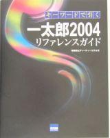 キーワードで引く一太郎2004リファレンスガイド