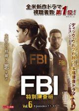 FBI:特別捜査班Vol.6