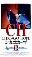シカゴホープ3