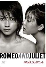 ロミオとジュリエット