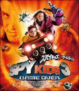スパイキッズ3:ゲームオーバー