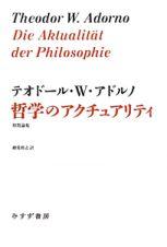 哲学のアクチュアリティ
