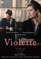 ヴィオレット
