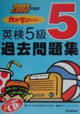 CD付英検5級過去問題集