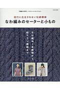 手編み大好き!