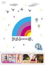 アメトーーク!DVD41