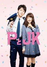 PとJK(豪華版)