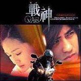 戦神~MARS~日本版サウンドトラック