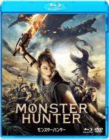 『映画 モンスターハンター』Blu-ray&DVDセット