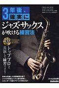 3年後、確実にジャズ・サックスが吹ける練習法