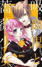 吸血鬼と薔薇少女