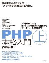PHP本格入門(上)~プログラミングとオブジェクト指向の基礎からデータベース連携まで