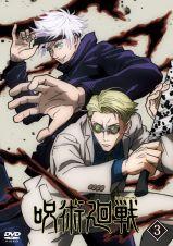 呪術廻戦Vol.3