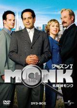 名探偵MONK