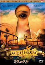 ミラーマスク