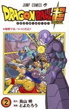 ドラゴンボール超-スーパー-2