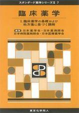 臨床薬学 スタンダード薬学シリーズ2-7
