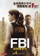 FBI:特別捜査班Vol.4