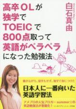 高卒OLが独学でTOEICで800点取って英語がペラペラになった勉強法