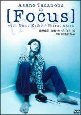 【Focus】