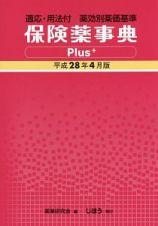 保険薬事典Plus+