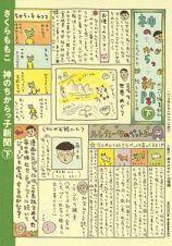 神のちからっ子新聞(下)