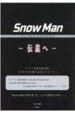 SnowManToTheLEGEND