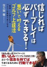 信じればパープレイは必ずできる!「思い」で叶えるゴルフ上達法