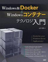 Docker&Windowsコンテナーテクノロジ入門<Windows版>