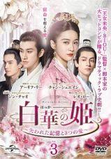 白華の姫~失われた記憶と3つの愛~Vol.3