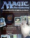 マジック:ザ・ギャザリング公式プレイングガイド