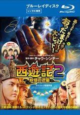 西遊記2~妖怪の逆襲~