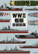 WW2艦艇塗装図集