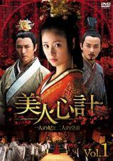 美人心計~一人の妃と二人の皇帝~Vol.1