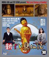 新TV見仏記