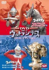 DVDウルトラシリーズ