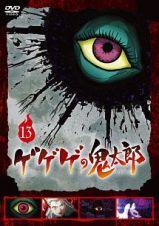 ゲゲゲの鬼太郎(第6作)13