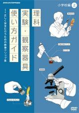 理科実験・観察器具使い方ガイド
