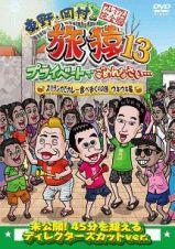 東野・岡村の旅猿13