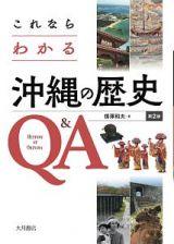 これならわかる沖縄の歴史Q&A<第2版>