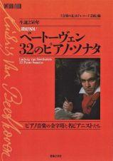 生誕250年徹底解剖!ベートーヴェン32のピアノ・ソナタ