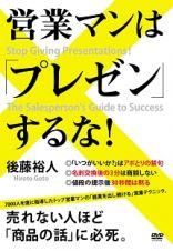 【ビジカレ】営業マンは「プレゼン」するな!