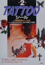 Tattooシール