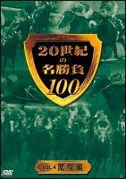 20世紀の名勝負100