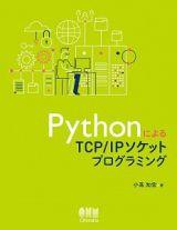 PythonによるTCP/IPソケットプログラミング