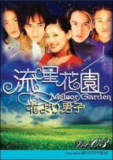 流星花園~花より男子~6