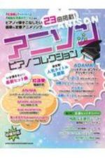 アニソン☆ピアノコレクション