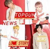 トップガン/Love